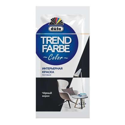 Краска для стен и потолков Trend Farbe цвет Черный ворон 50 мл цена