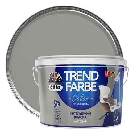 Краска для стен и потолков Trend Farbe цвет Грозовая туча 2.5 л цена