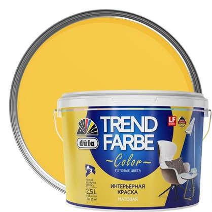 Краска для стен и потолков Trend Farbe цвет Медовая груша 2.5 л цена