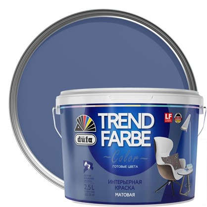 Краска для стен и потолков Trend Farbe цвет Полуночно-синий 2.5 л