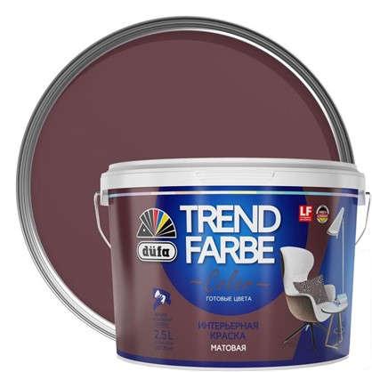 Краска для стен и потолков Trend Farbe цвет Сангрия 2.5 л