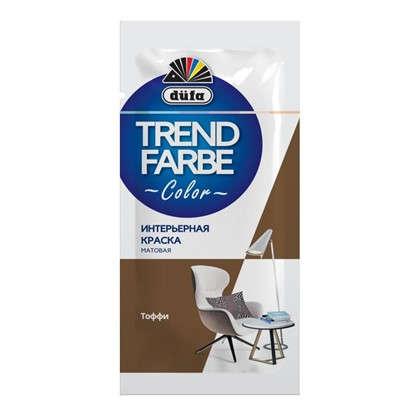 Краска для стен и потолков Trend Farbe цвет Тоффи 50 мл