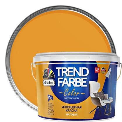 Краска для стен и потолков Trend Farbe цвет Янтарный 2.5 л