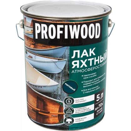 Лак яхтный Profiwood 5 л матовый цена