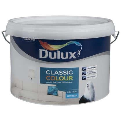 Латексная краска Dulux Classic Colour 25 л