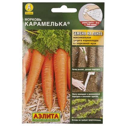Морковь Карамелька (Лента) цена