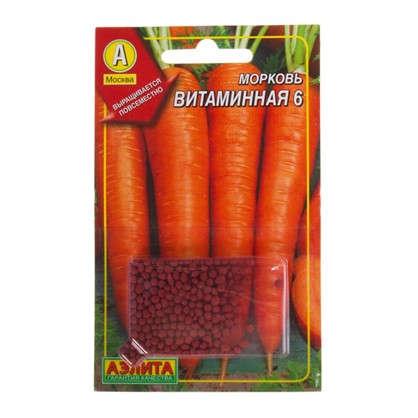 Морковь Витаминная 6 (Драже) цена