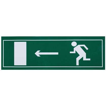 Наклейка большая 15 Направление к эвакуационному выходу налево