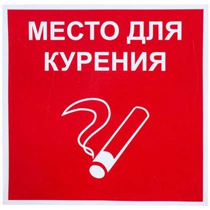 Наклейка Место для курения большая пластик