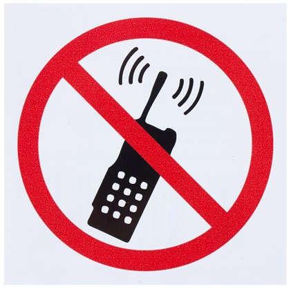 Наклейка Пользоваться телефоном запрещено маленькая цена