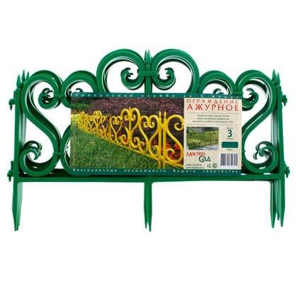 Ограждение садовое декоративное Ажурное цвет зелёный цена