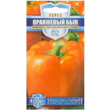 Перец Оранжевый бык h13 15 шт. Русский Богатырь