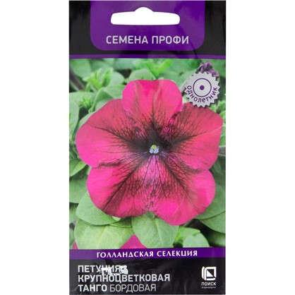 Петуния крупноцветковая Семена профи Танго бордовая 16 г цена