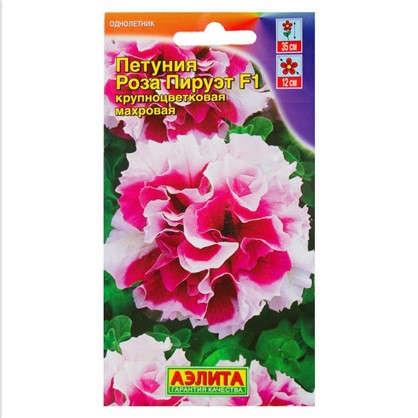 Петуния махровая крупноцветковая Роза Пируэт F1 10 шт. цена