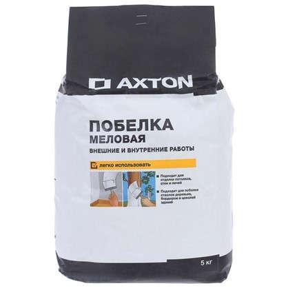 Побелка меловая Axton 5 кг цена
