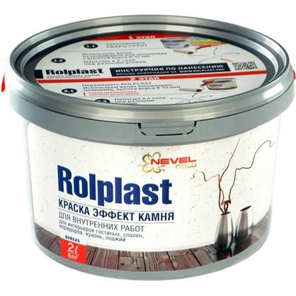 Покрытие декоративное Rolplast Boreas 2 кг