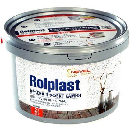 Покрытие декоративное Rolplast Questor 2 кг цена