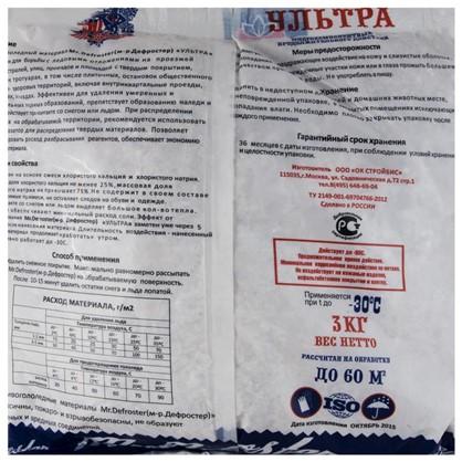 Противогололедный реагент Ультра 3 кг