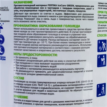 Противогололёдное средство Фертика Ice Care Green 5 кг