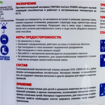 Противогололёдное средство Фертика Ice Care Power 5 кг