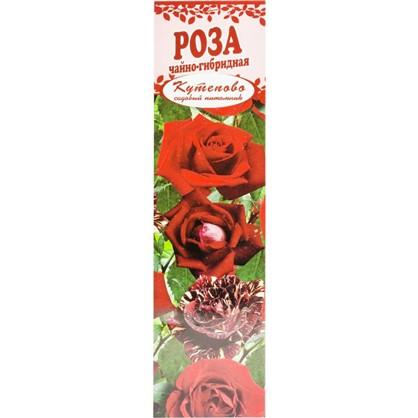 Роза чайно-гибридная Чёрная магия в коробке цена