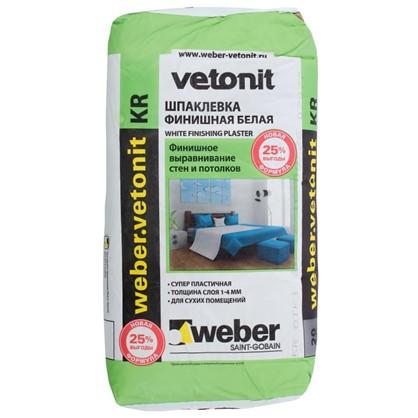 Шпаклевка полимерная финишная Weber Vetonit KR 20 кг цена
