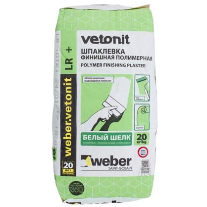 Шпаклевка полимерная финишная Weber Vetonit LR Plus 20 кг цена