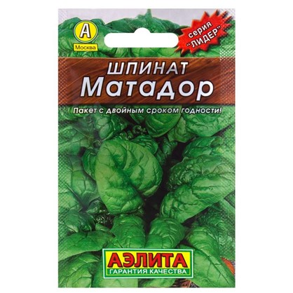 Шпинат Матадор (Лидер)