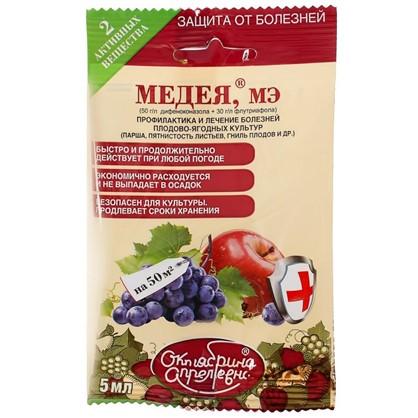 Средство от болезней плодово-ягодных культур Медея 5 мл цена