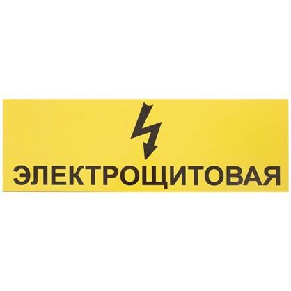 Табличка 30 10 Электрощитовая цена