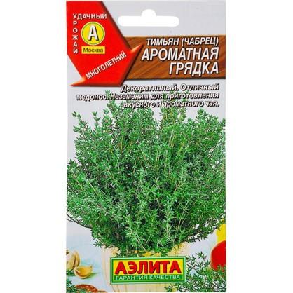Тимьян овощной Ароматная грядка 0.2 г цена
