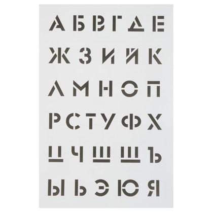 Трафарет Алфавит 20х30 см