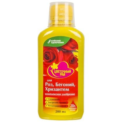 Удобрение для роз бегоний хризантем 0.2 л