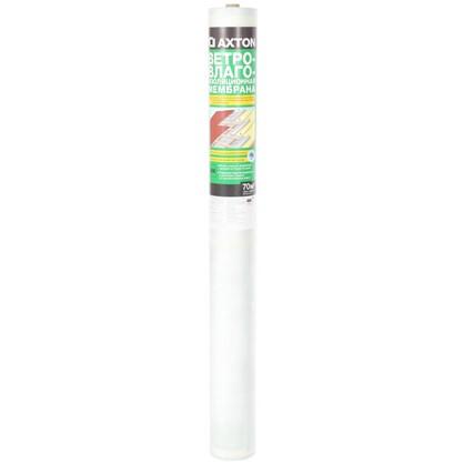 Ветро-влагоизоляционная мембрана Axton 70 м2