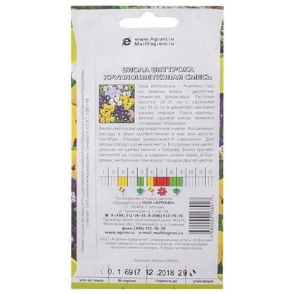 Виола виттрока Крупноцветковая смесь