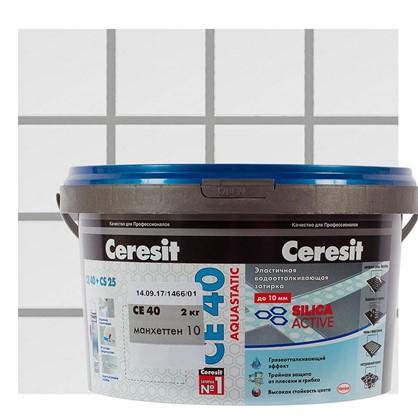 Цементная затирка Ceresit CE 40 цвет манхеттен