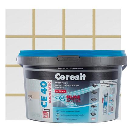 Цементная затирка Ceresit CE 40/2 водоотталкивающая цвет мельба цена
