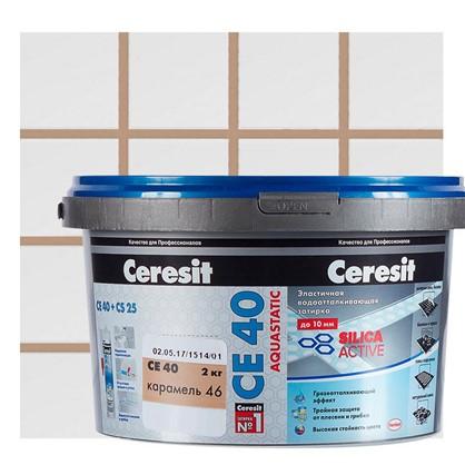 Цементная затирка Ceresit СЕ 40 водоотталкивающая 2 кг цвет карамель цена