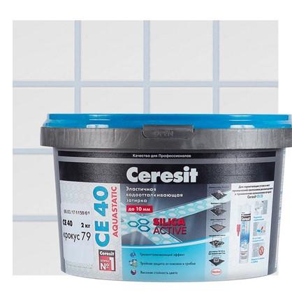 Цементная затирка Ceresit СЕ 40 водоотталкивающая 2 кг цвет крокус цена