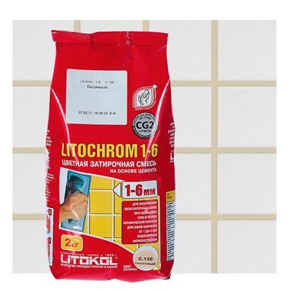 Цементная затирка Litochrom 1-6 С.130 2 кг цвет бежевый цена