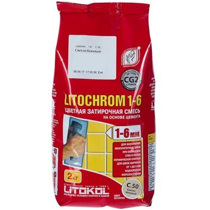 Цементная затирка Litochrom 1-6 С.50 2 кг цвет бежевый цена