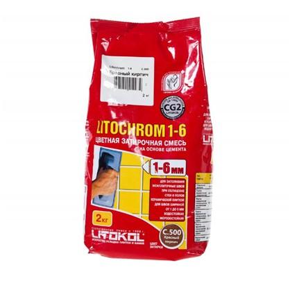 Цементная затирка Litochrom 1-6 С.500 2 кг цвет красный кирпич цена