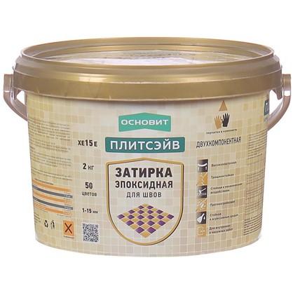 Эпоксидная затирка Основит цвет жасмин 2 кг цена