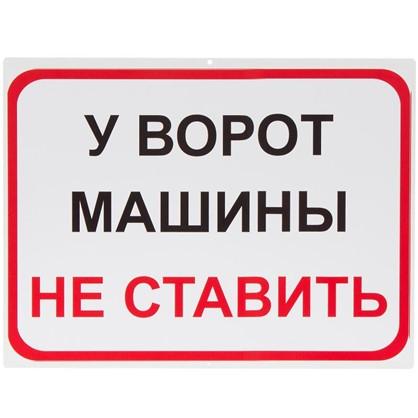 Знак У ворот машины не ставить